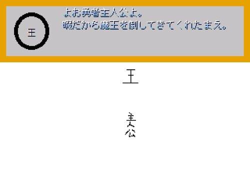グラフィックが無職なRPG Game Screen Shot1