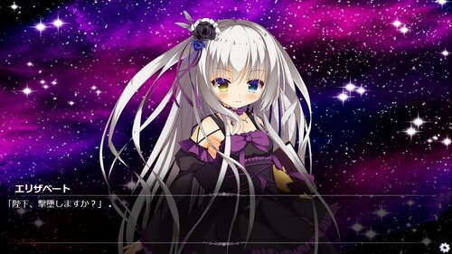 RosenEternia -プロローグ- Game Screen Shot