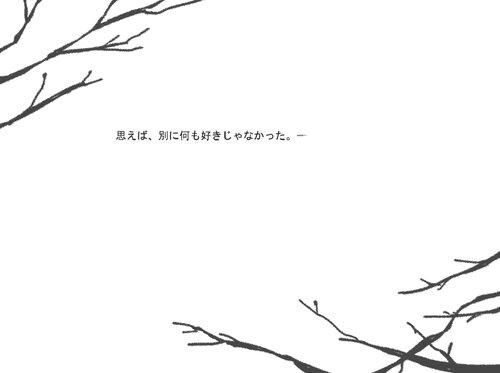 夜明けの平熱 Game Screen Shot