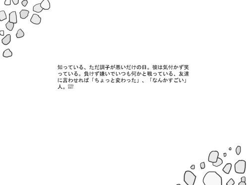 夜明けの平熱 Game Screen Shot2
