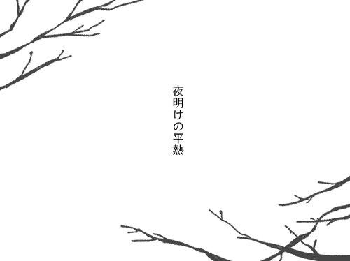 夜明けの平熱 Game Screen Shot3