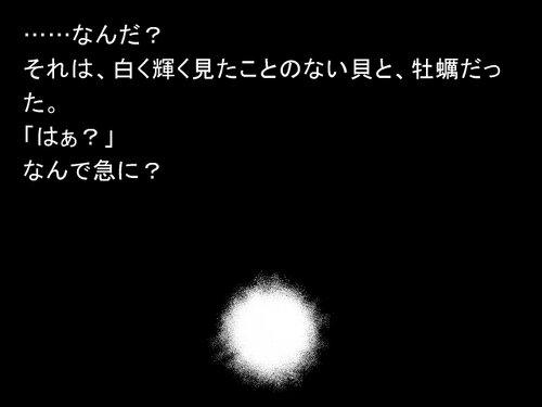 暗黒SNSしりとり Game Screen Shot2