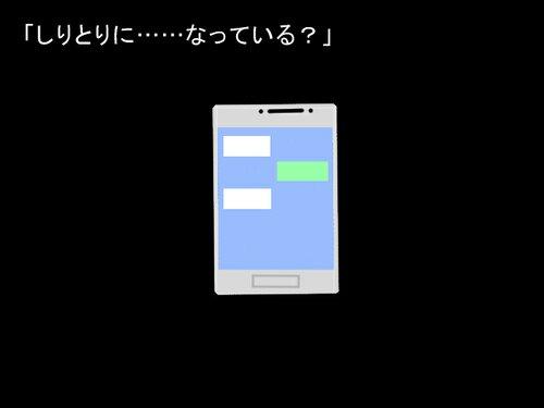 暗黒SNSしりとり Game Screen Shots