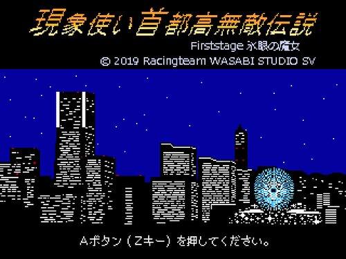 現象使い首都高無敵伝説 Firststage 氷眼の魔女 ver.1.10 Game Screen Shot5