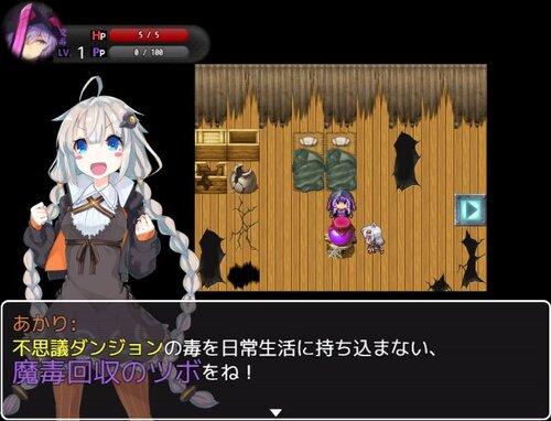 不思議ダンジョンの魔毒使い Game Screen Shot