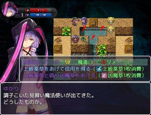 不思議ダンジョンの魔毒使い Game Screen Shot3