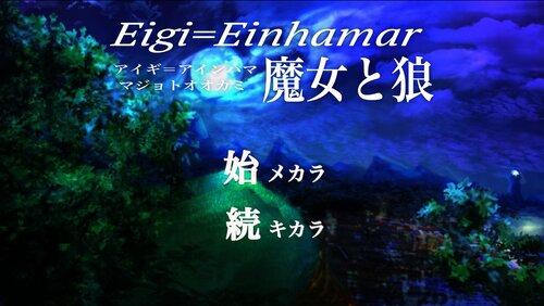 Eigi=Einhama 魔女と狼(体験版β 1.03) Game Screen Shot3