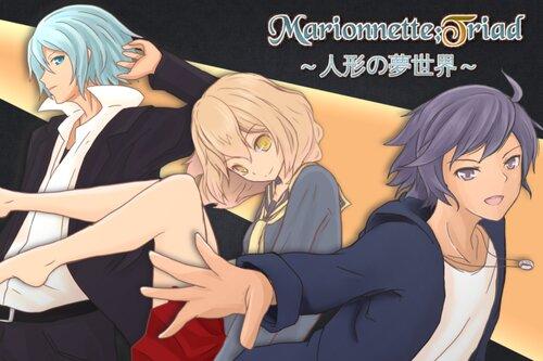 Marionnette;Triad ~人形の夢世界3~ 【ブラウザ版】 Game Screen Shot5