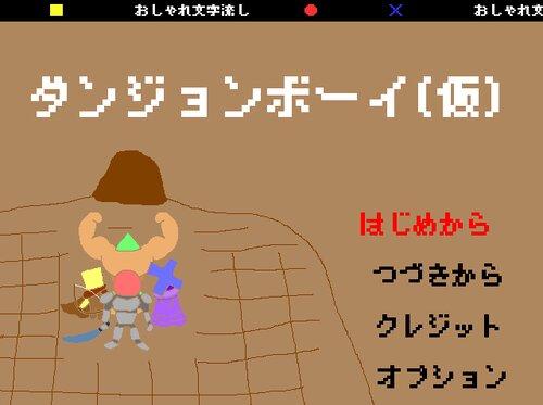 ダンジョンボーイ(仮) Game Screen Shot2