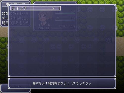 すうぃっちっ Game Screen Shot3