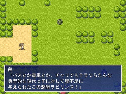 すうぃっちっ Game Screen Shot4