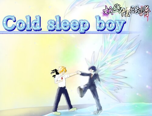 Cold sleep boy -妖幽陰陽譜- Game Screen Shots