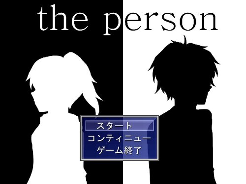 the person Game Screen Shot5