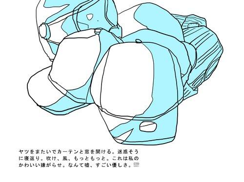 氷水 Game Screen Shot2