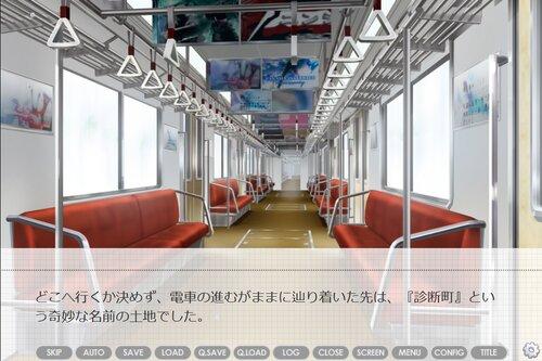 診断町 ~自分探し小旅行~(ブラウザ版) Game Screen Shot1