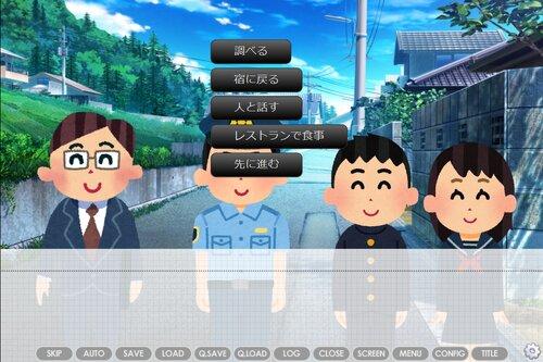 診断町 ~自分探し小旅行~(ブラウザ版) Game Screen Shot2