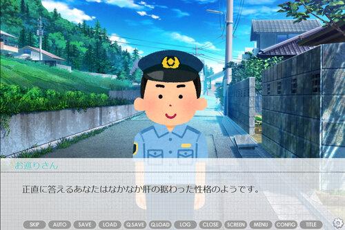 診断町 ~自分探し小旅行~(ブラウザ版) Game Screen Shot3