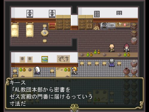 密書DEミッション! Game Screen Shot1
