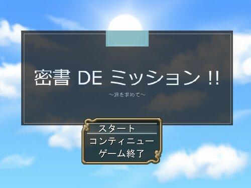 密書DEミッション! Game Screen Shot5