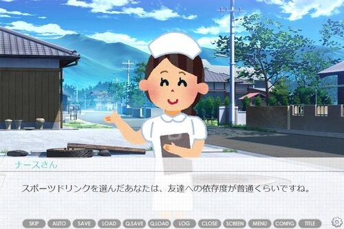 診断町 ~自分探し小旅行~(DL版) Game Screen Shot3