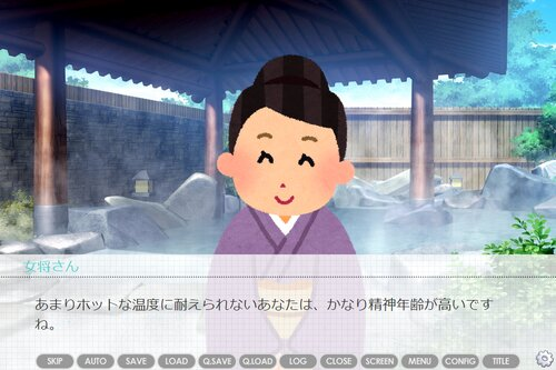 診断町 ~自分探し小旅行~(DL版) Game Screen Shot4