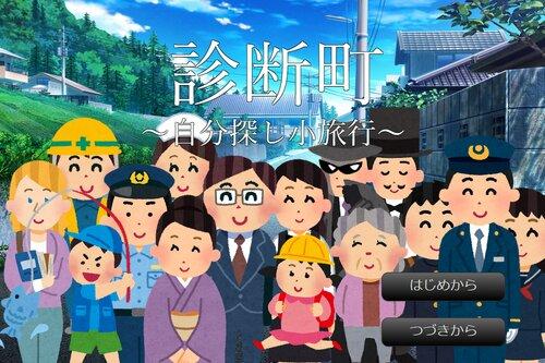 診断町 ~自分探し小旅行~(DL版) Game Screen Shot5