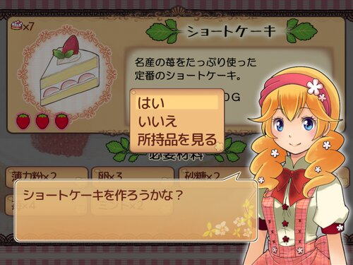 ストロベルパティ~Sweet Edition~ Game Screen Shot1