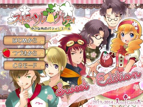 ストロベルパティ~Sweet Edition~ Game Screen Shots