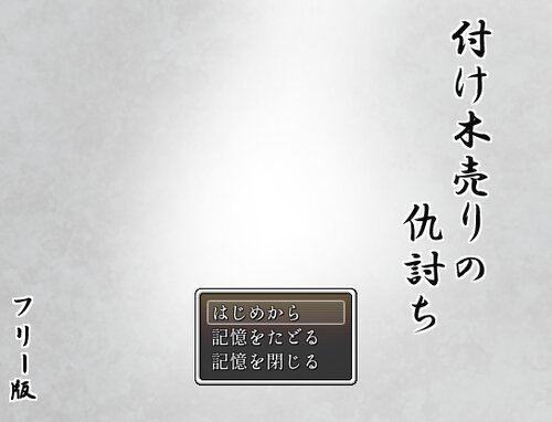 付け木売りの仇討ち R15版 Game Screen Shot2