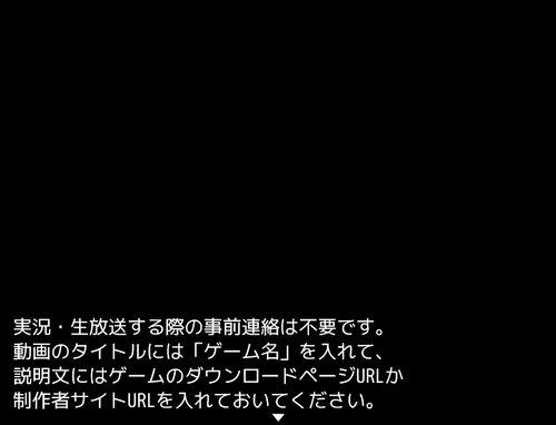Mr.Hのゲームの実況・生放送規約(2019年11月版) Game Screen Shot1