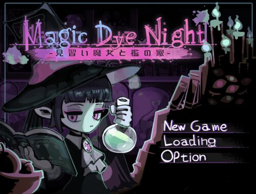 Magic Dye Night-見習い魔女と檻の家- Game Screen Shot2