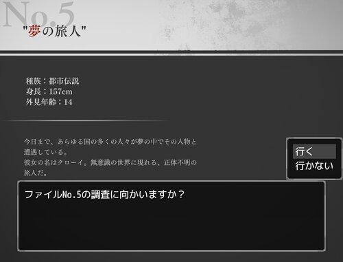 空想怪人戯録/夢の旅人編 Game Screen Shot3