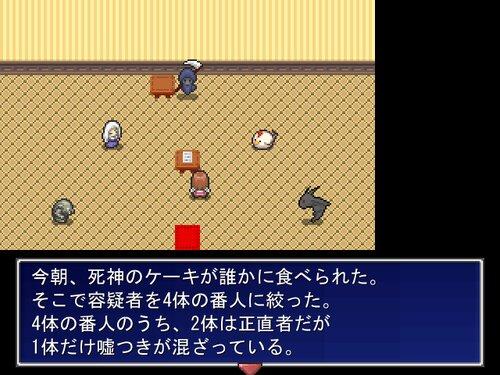 犠牲者の嘆き 体験版 Game Screen Shot3