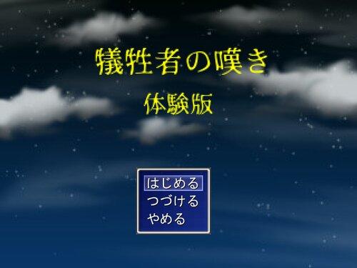 犠牲者の嘆き 体験版 Game Screen Shot5