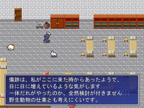 犠牲者の嘆き 体験版 Game Screen Shots
