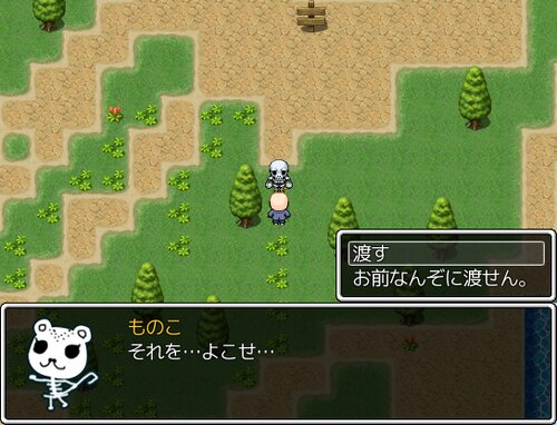 くるかなガイコツの森 Game Screen Shot
