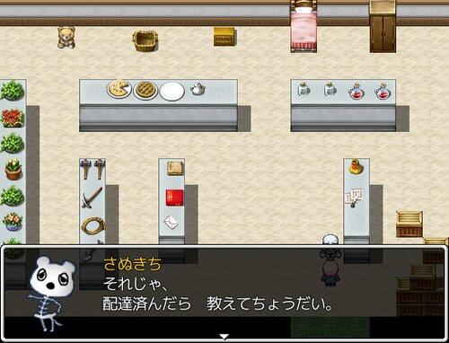 くるかなガイコツの森 Game Screen Shots
