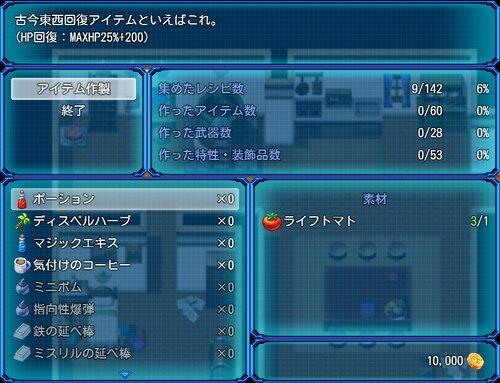引きこもりの錬金術師 Game Screen Shot