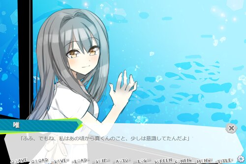 ヤンデレIF Game Screen Shot