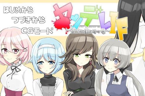 ヤンデレIF Game Screen Shots