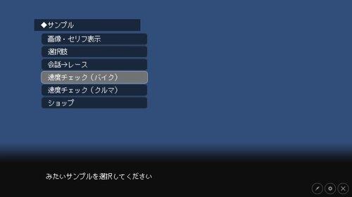【レースアドベンチャーゲーム制作ツール】RAT Game Screen Shot2