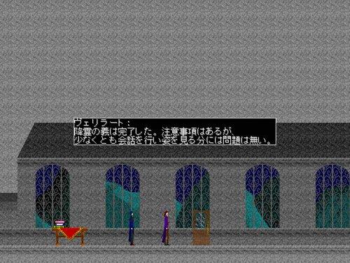 幻影の水晶球 Game Screen Shot2