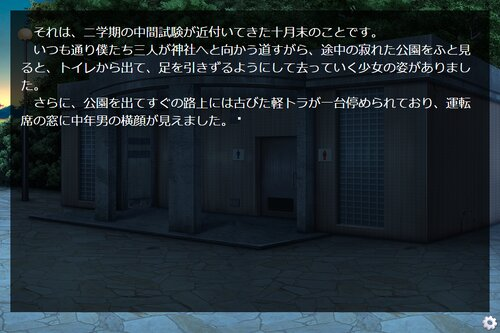 狂人志願(DL版) Game Screen Shot3