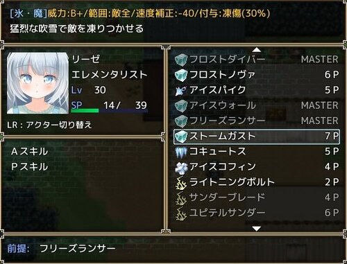 アルニスタの記憶 Game Screen Shot3