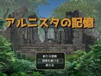 アルニスタの記憶のゲーム画面