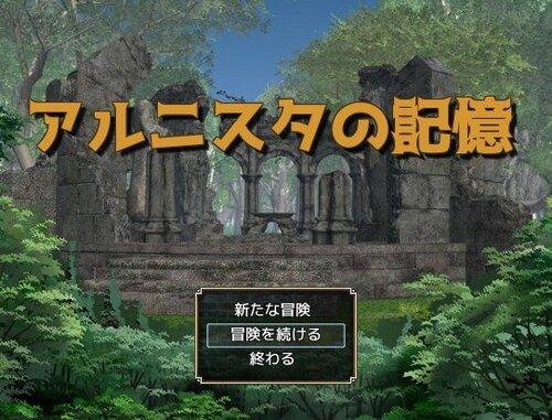 アルニスタの記憶 Game Screen Shots