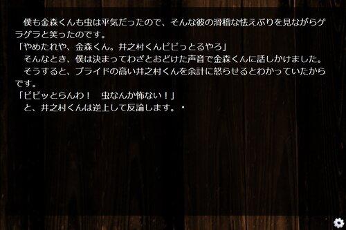 狂人志願(ブラウザ版) Game Screen Shot