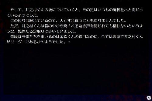 狂人志願(ブラウザ版) Game Screen Shot3