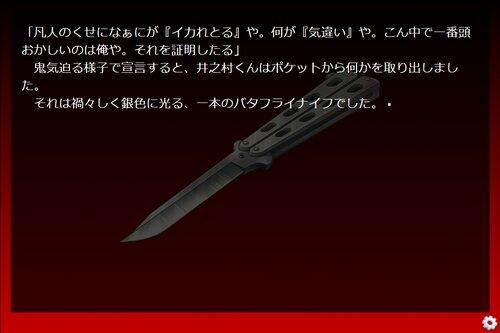 狂人志願(ブラウザ版) Game Screen Shot4