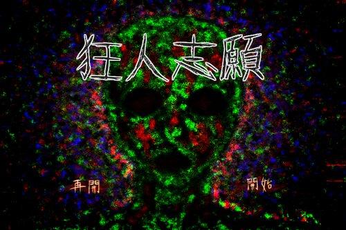 狂人志願(ブラウザ版) Game Screen Shot5